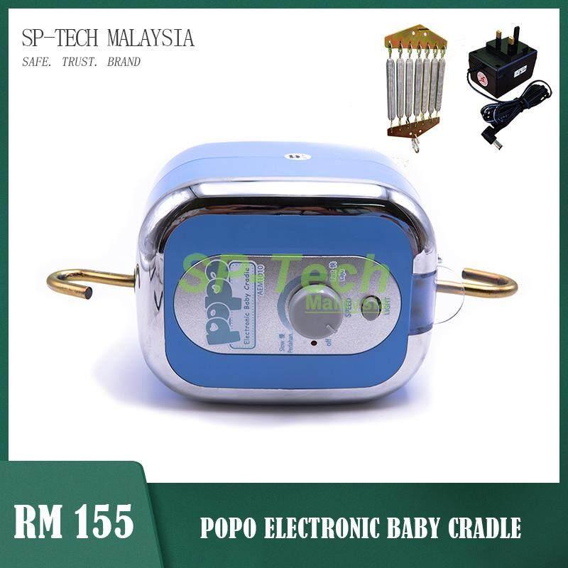 POPO ELECTRONIC BABY CRADLE [BASIC] [FREE LUMINARC JAR]