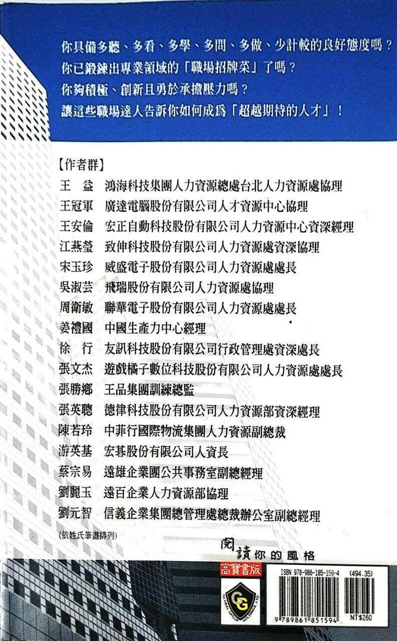 [CHINESE BOOK]