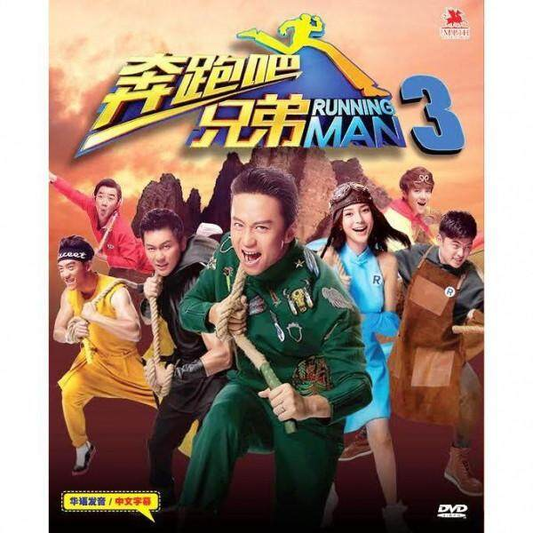 Chinese Running Man  Season 3 DVD