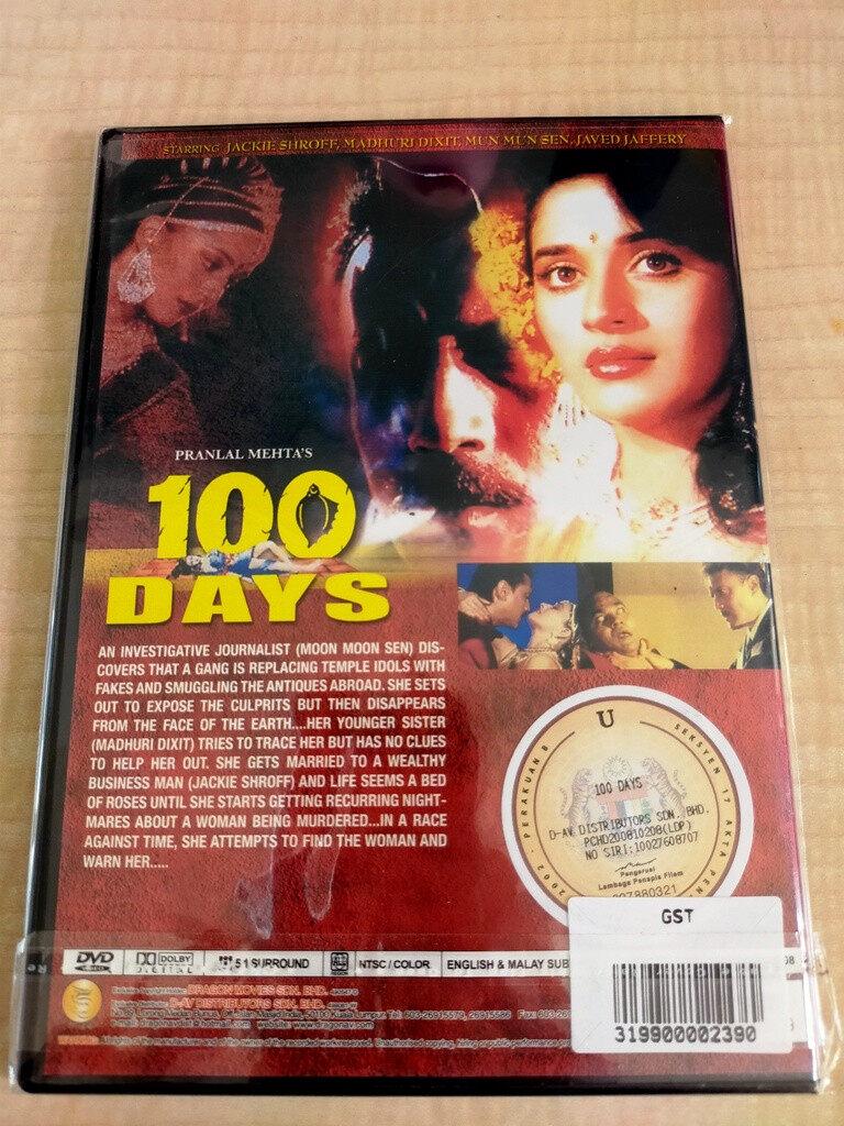 Bollywood Hindi Movie 100 Days DVD Jackie Shroff Madhuri Dixit Moon Moon Sen Javed Jaffrey