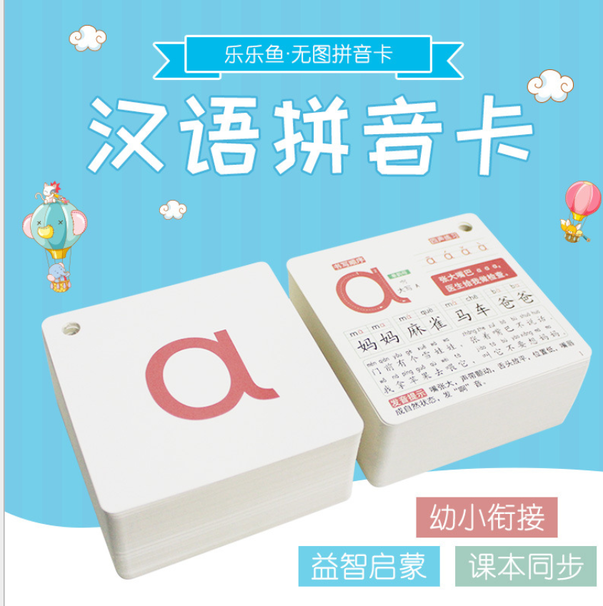 Scan QR Code Learning Card Flash Card Chinese re-writable free pen Free Binder