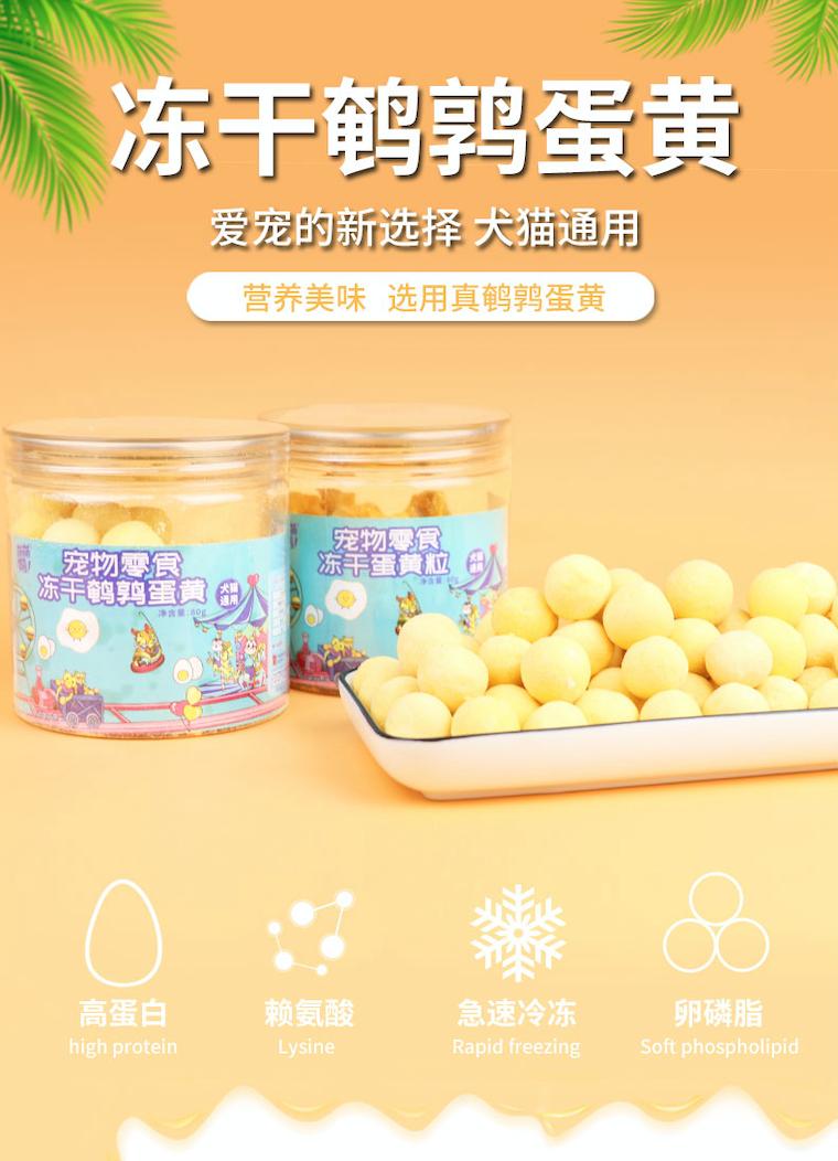 MMK【萌萌酷】Pet Treats Quail Eggs / Healthy Training Snacks 80g 宠物零食鹌鹑蛋