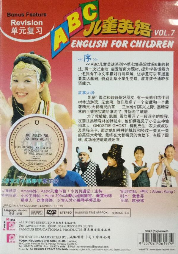 ABC English For Children Vol.7 DVD With Mandarin Explanation 儿童英语