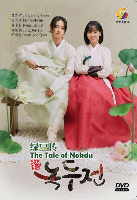 Korean TV Drama The Tale of Nokdu DVD