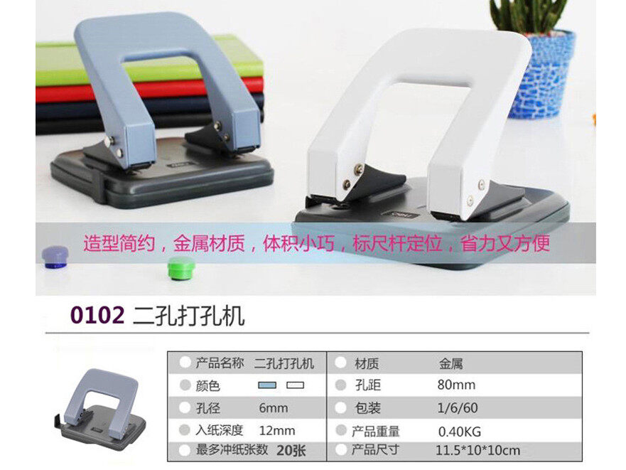 0102 Deli Heavy Duty Punch 2 Holes Punching Machine up to 20 sheets Ruler Puncher