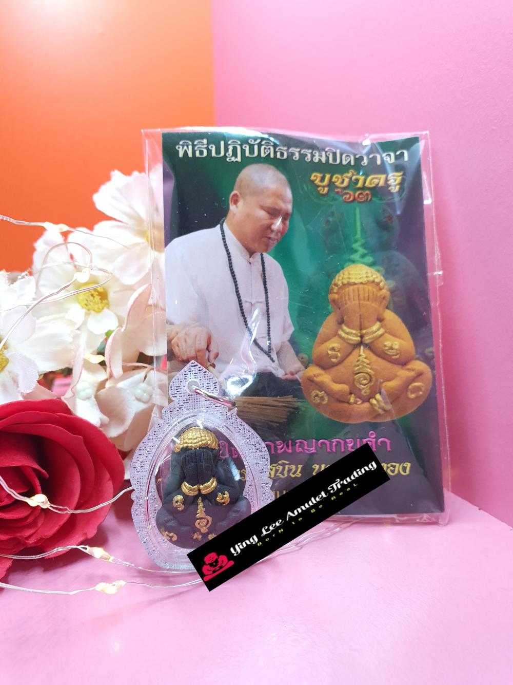 Phra Pidta# Roon Sao Har# Lang Wealthy Frog# Archan Subin BE2563