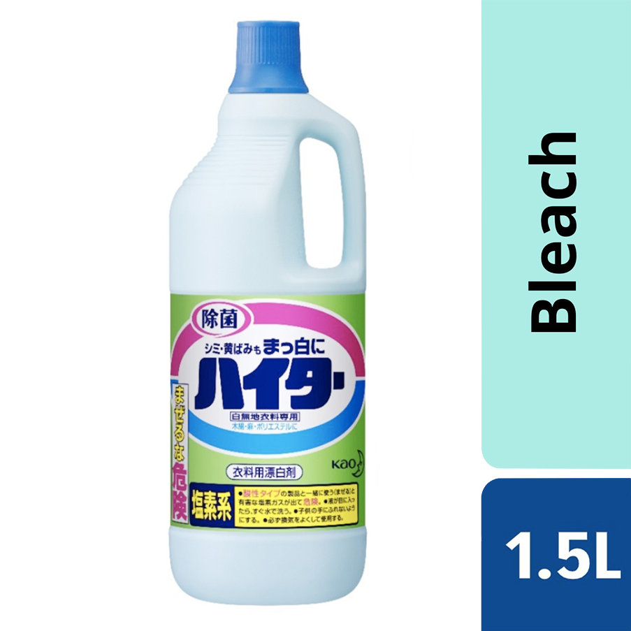 Kao Bleach 1.5L (1500ml) *KILLS GERMS/DISINFECTS* suitable for household surfaces (MADE IN JAPAN)