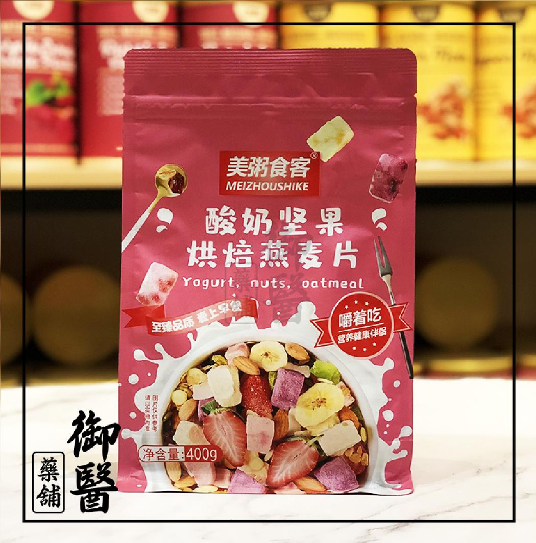 【美洲食客】酸奶坚果烘培燕麦片 Yogurt, Nuts, Oatmeal - 400g