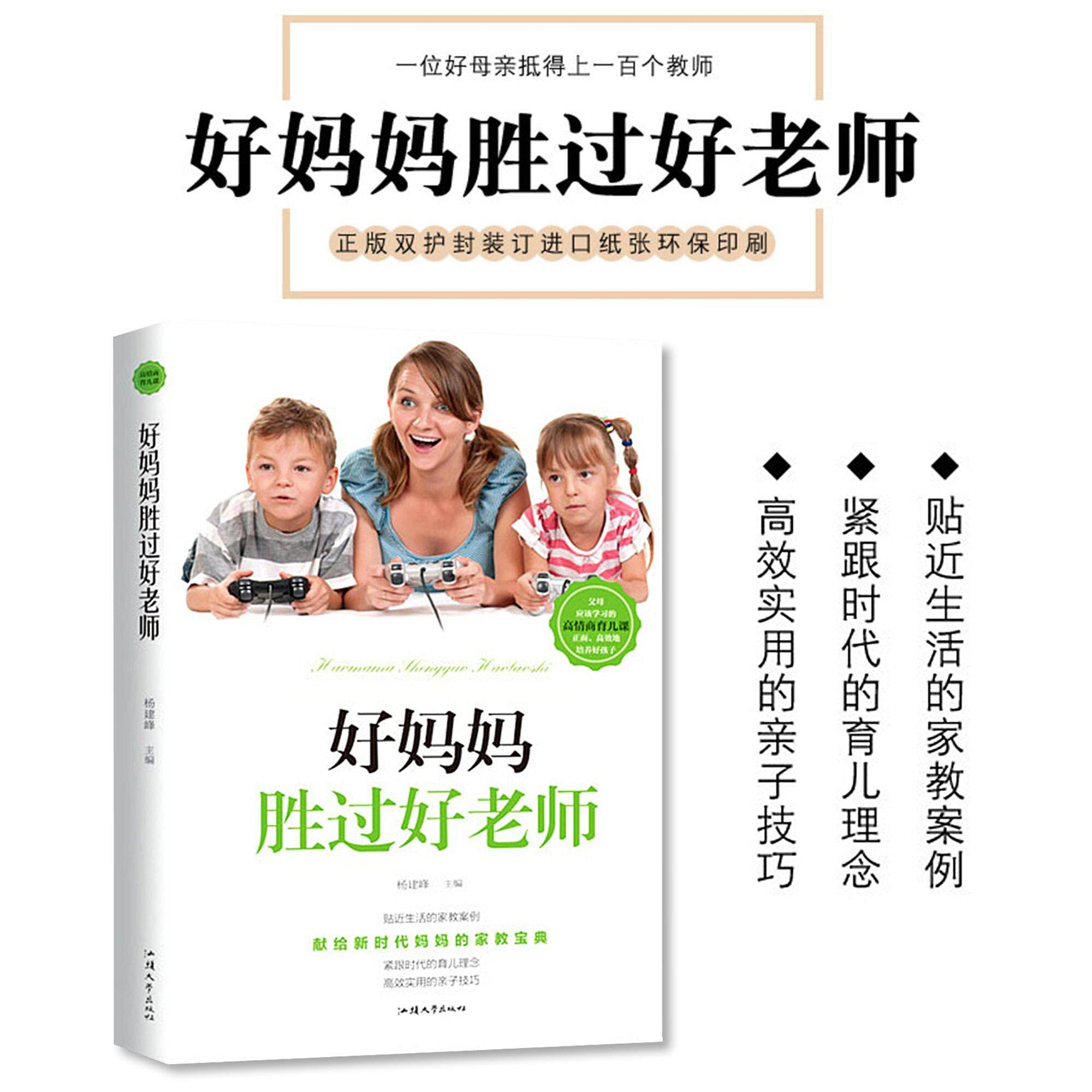 How Parents Can Raise a Good Child 2 Books_Series 1 ( + )