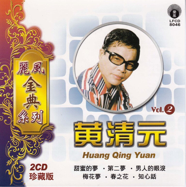 Huang Qing Yuan Golden Collection Vol.2 2CD