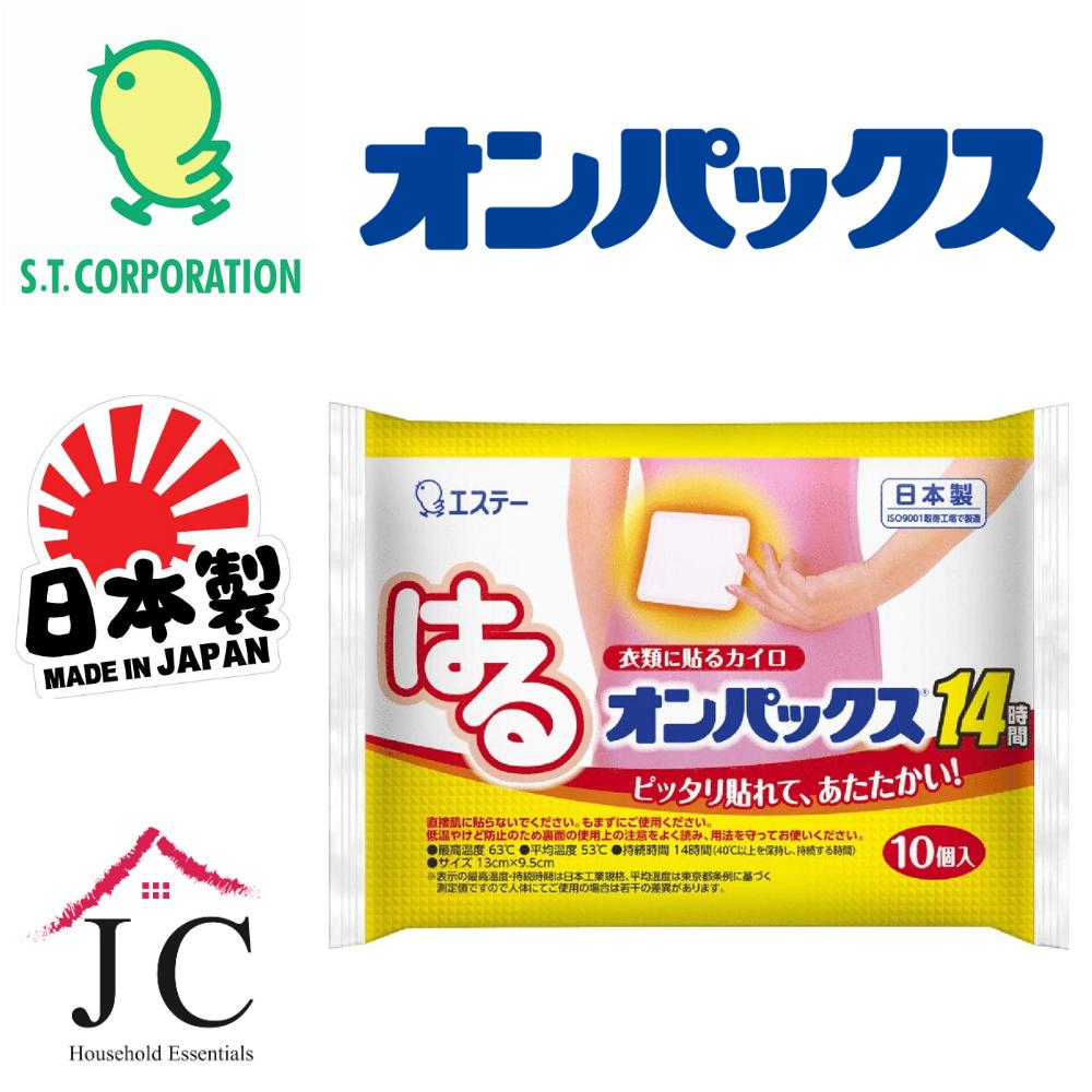 [Official Distributor] JC Household Japan ST Corporation Onpacks Adhesive Body Heatpad (10 Pcs)
