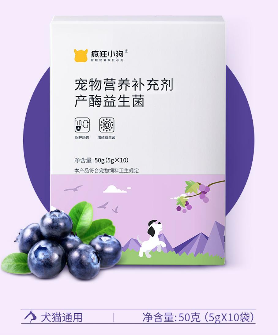 Crazydog【疯狂的小狗】Dog Digestive Health Probiotics with Enzyme (Powder Form) / Stomach Diarrhoea Recovery 宠物狗狗营养补充剂产酶益生菌 (5g x 10 sachets)