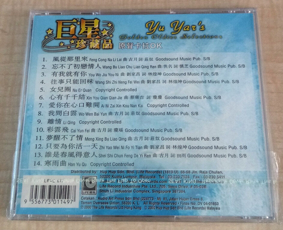 You Ya Golden Oldies Selections Karaoke VCD With Romanise Spelling
