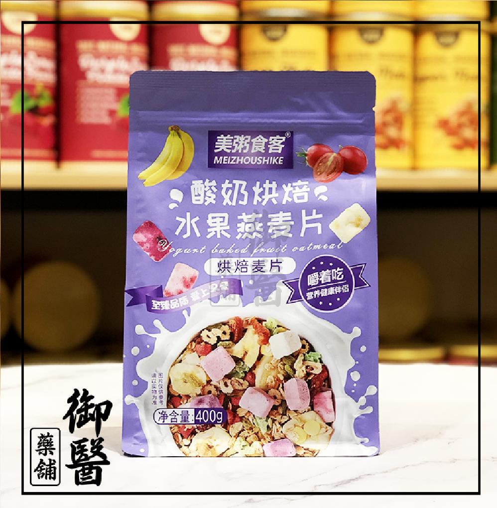 【美洲食客】酸奶烘培水果燕麦片 Yogurt Baked Fruit Oatmeal - 400g
