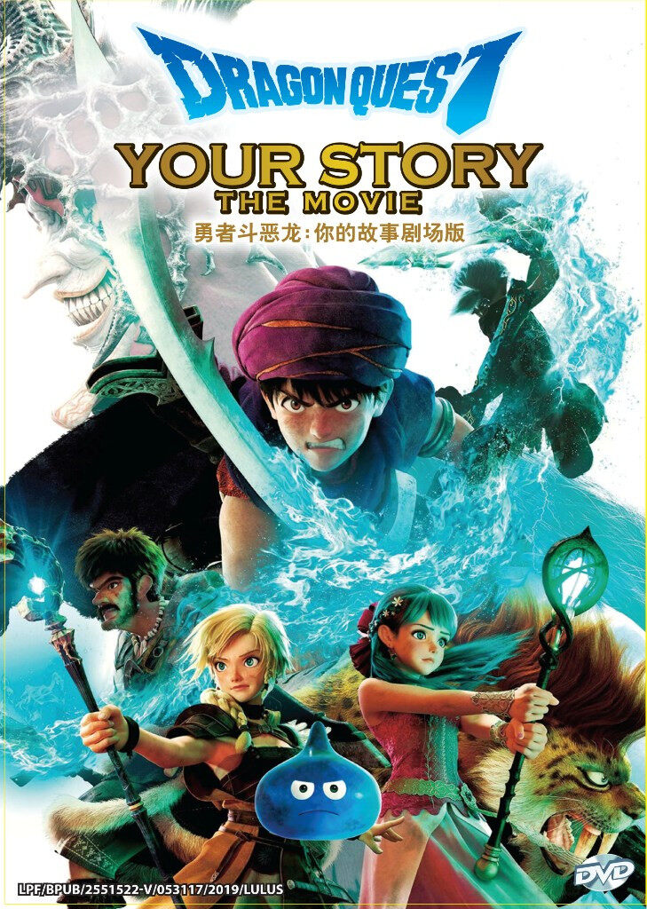 Dragon Quest : Your Story The Movie Japanese Anime DVD