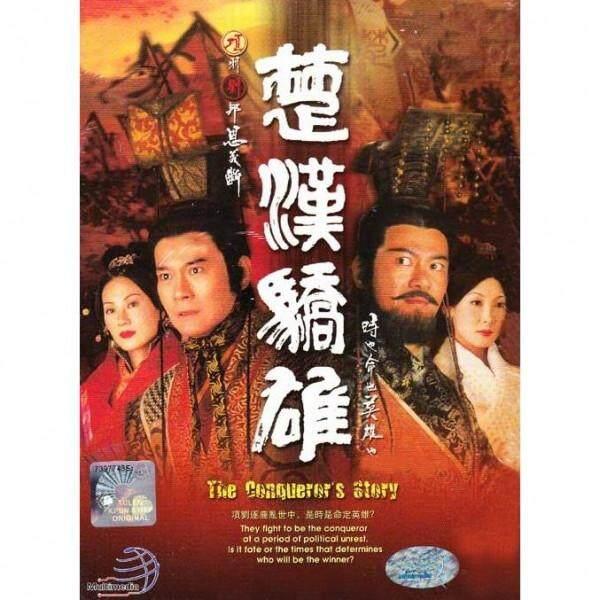 HK TVB Drama The Conqueror\'s Story 楚汉骄雄 DVD
