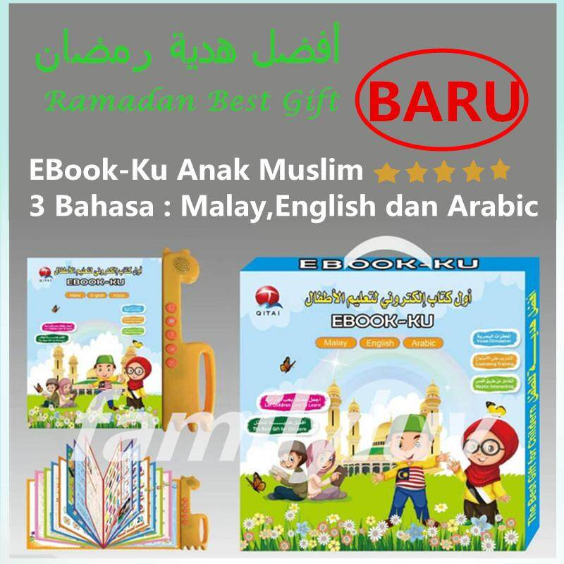New Version The First Islamic E-Book For Children