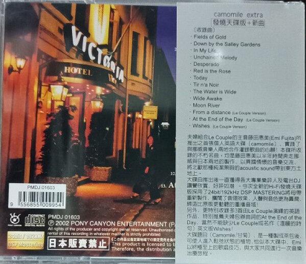 Emi Fujita Camomile Extra CD (Imported) 24Bit 192KHz DSP Mastering 发烧天碟