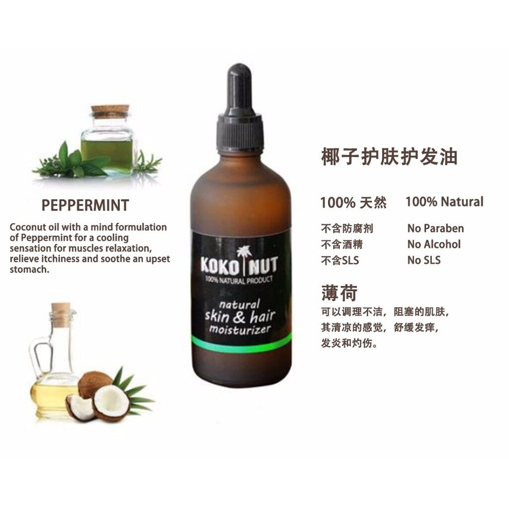 KOKONUT COCONUT OIL FOR SKIN AND HAIR (ENHANCED WITH LEMONGRASS) 100ml