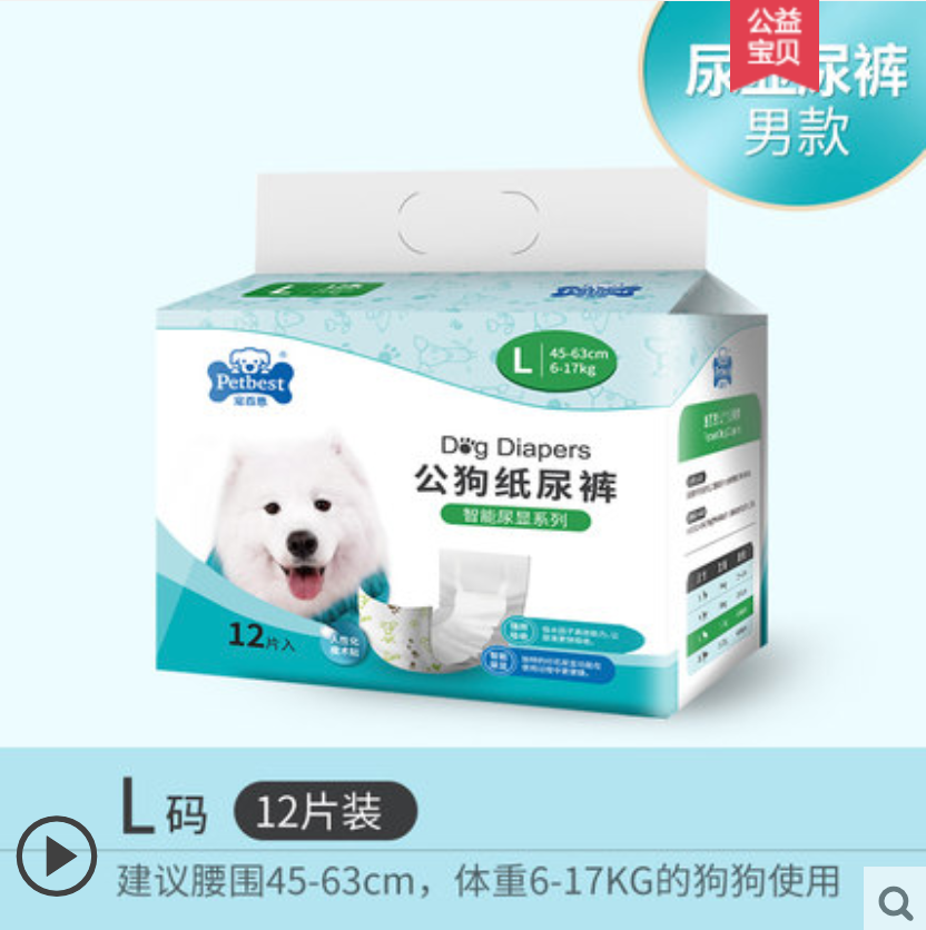 Petbest【宠百思】Disposable Diapers / Urine Diapers / Dog Diapers 纸尿裤 / 生理裤 / 宠物尿裤 L size (45cm - 63cm) 6 to 17KG