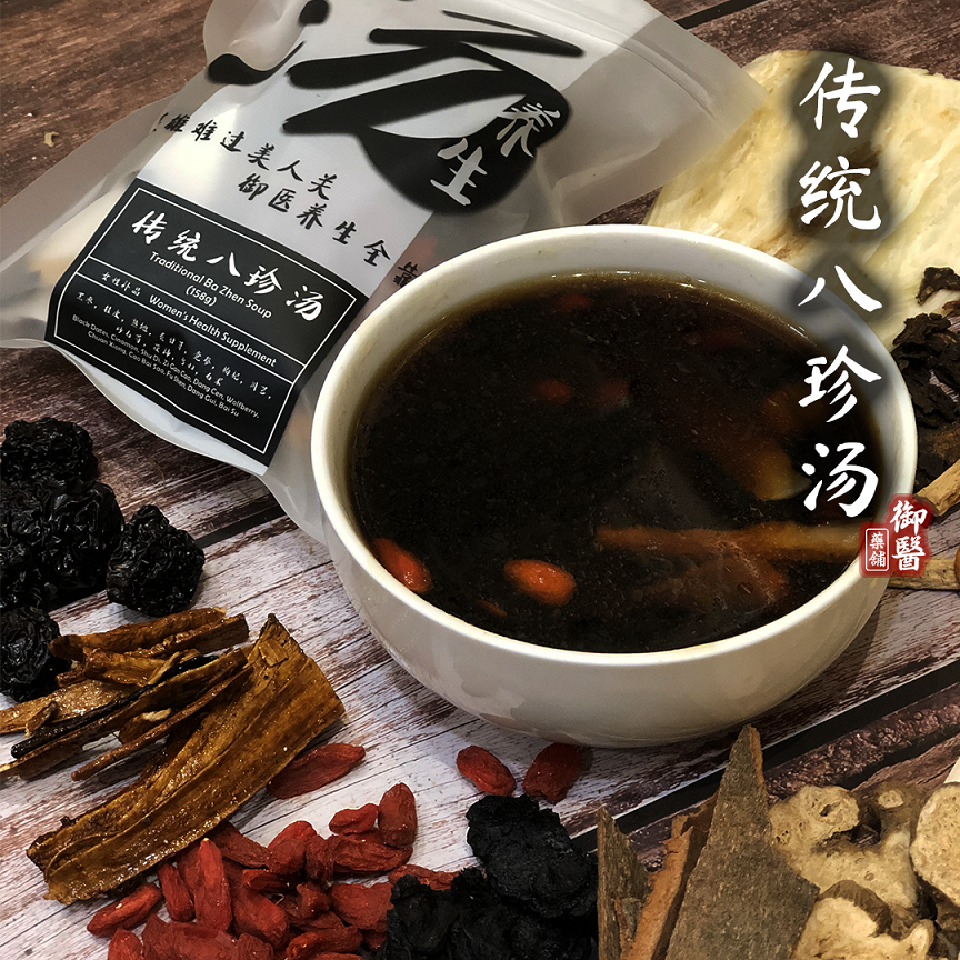 【药材汤】传统八珍汤 Traditional Ba Zhen Soup
