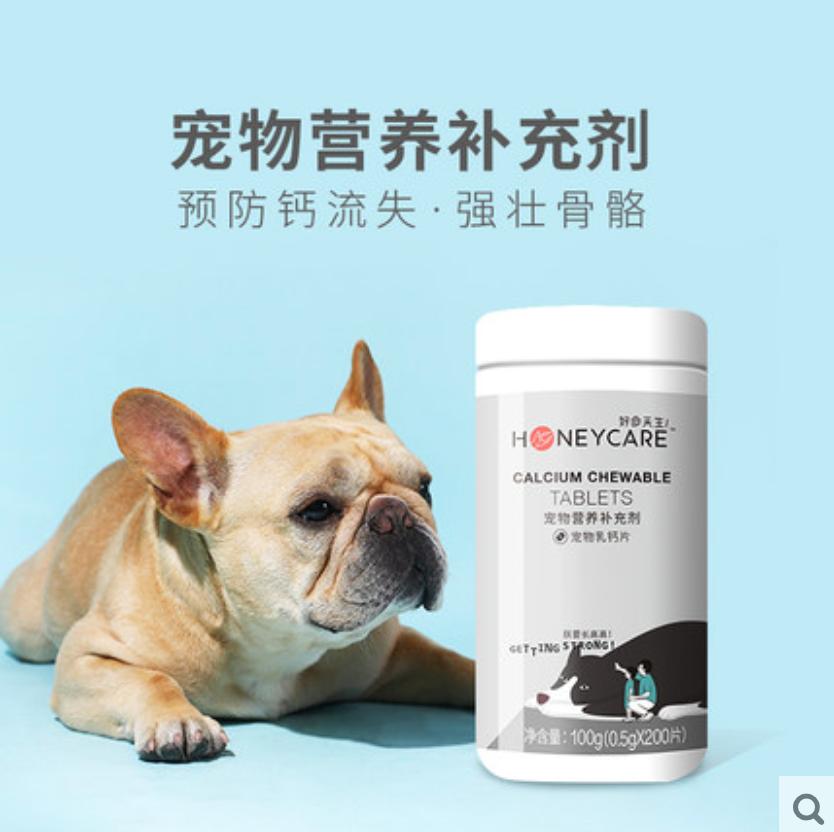 Honeycare【天生好命】Dog & Cat Chewable Calcium / Pet Nutritions Strong Bone 宠物狗狗猫咪乳钙片健骨补钙 (200 Tablets)