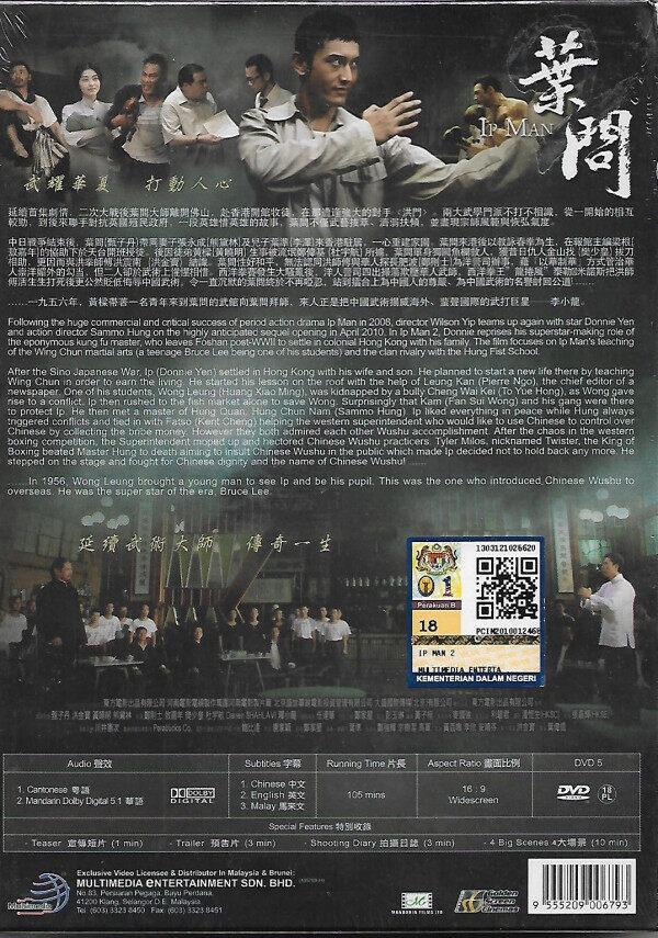 Ip Man 2 葉問 2 Hong Kong Movie DVD Donnie Yen