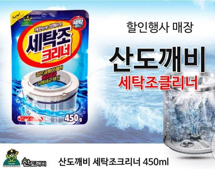 (Hot Item) Sandokkaebi Washing Machine Tub Cleaner 450g