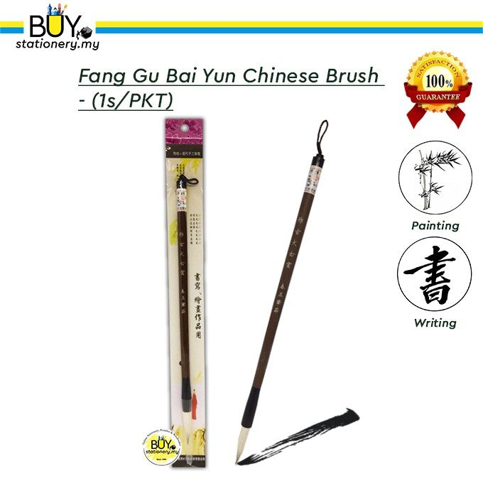 Fang Gu Bai Yun Chinese Brush - (1s/PKT)