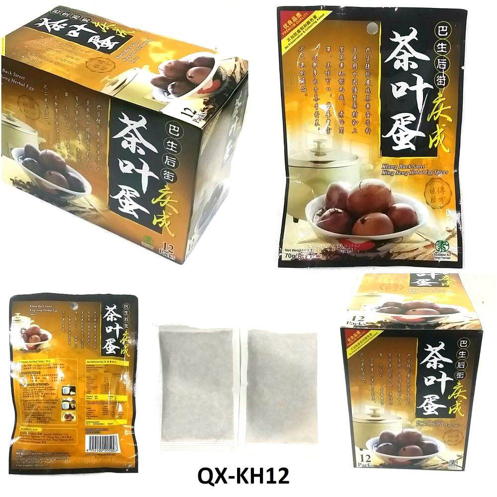 King Seng Herbal Egg Spices 70gx ( 35 x2) x2pkt