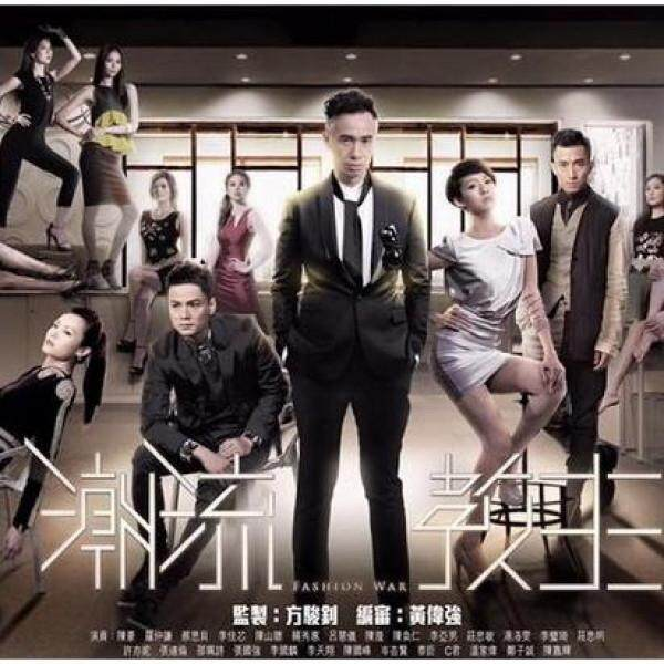 HK TVB Drama Fashion War 潮流教主 DVD