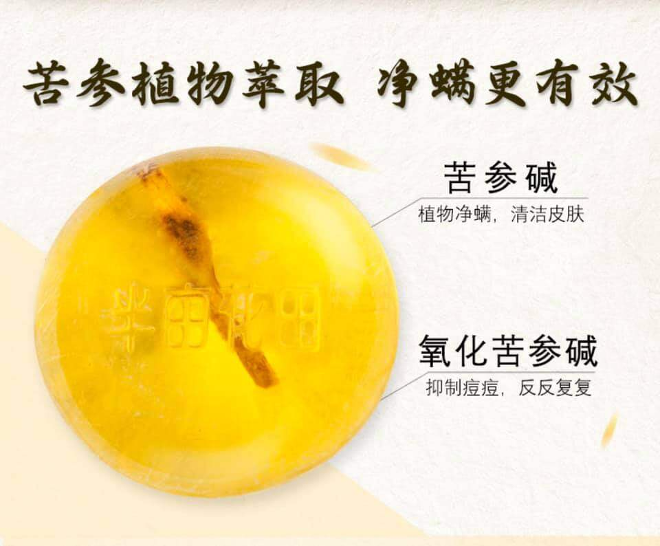 【READY STOCK】100g Ginseng Natural Soap Oil-control Cure Mite Acne Bath Face 苦参净螨皂 除螨皂