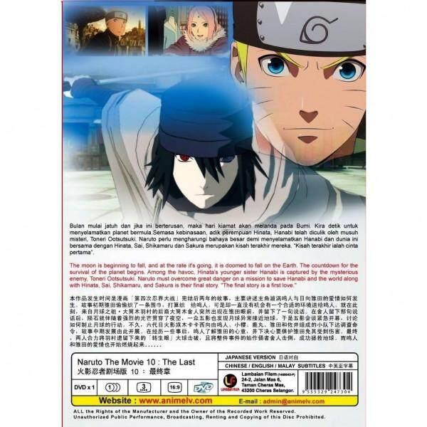 Naruto The Movie 10 The Last Japanese Anime DVD