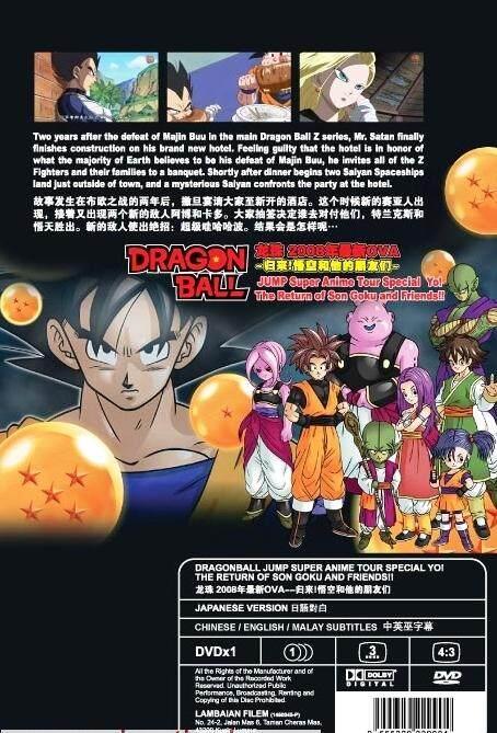 Dragon Ball The Return Of Son Goku 2008 Anime DVD