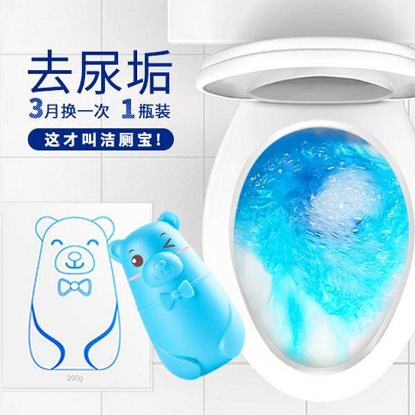 (Ready Stock in Selangor) Blue Bear Toilet Bowl Cleaner Deodorant Block Chamber Pot Automatic Cleaning Liquid