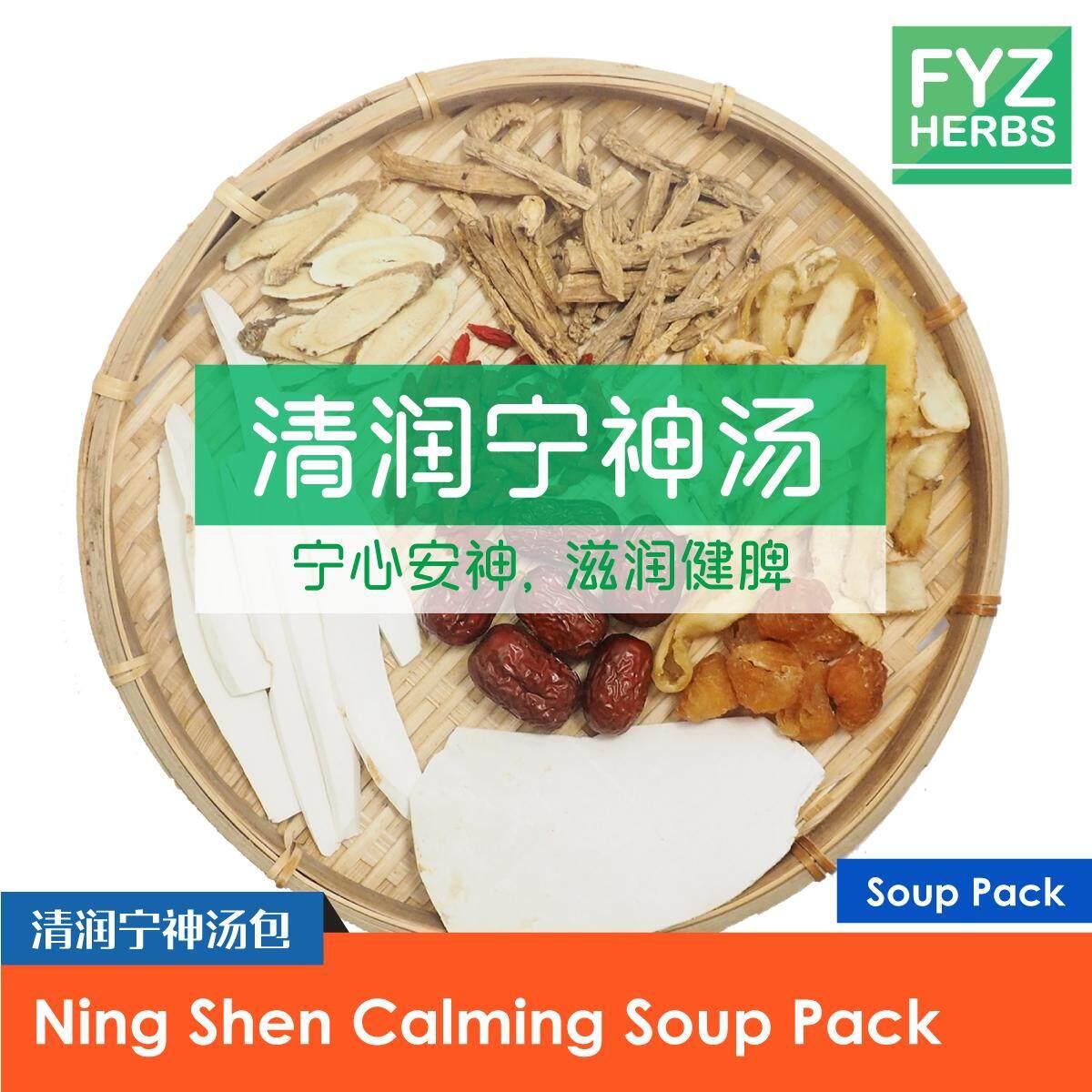 FYZ Herbs Ning Shen Calming Soup Pack 清润宁神汤