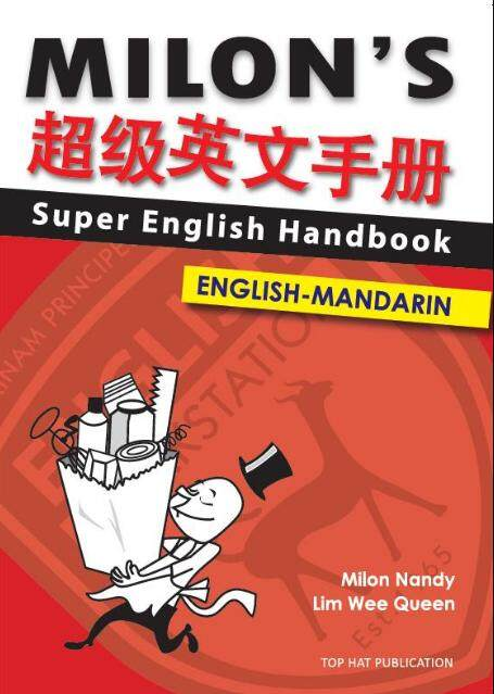 Milon's Quick-Fix: Super English Handbook