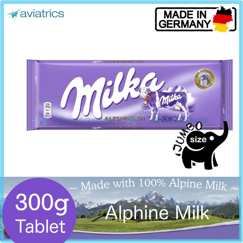 Milka Alpine Milk Chocolate 300g (Made in Germany)