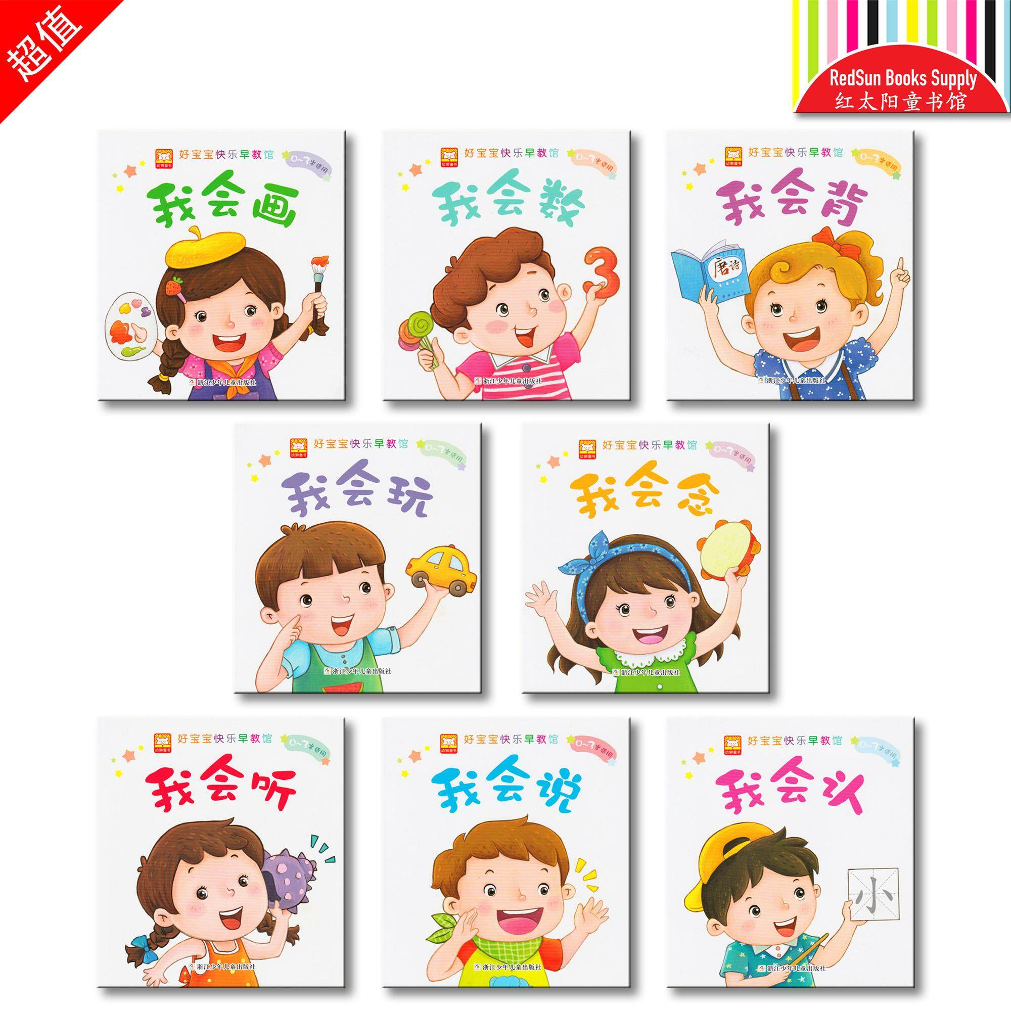 Combo Promotion Child Brain Development 10 Books + Children Enlightenment Cognitive 8 Books