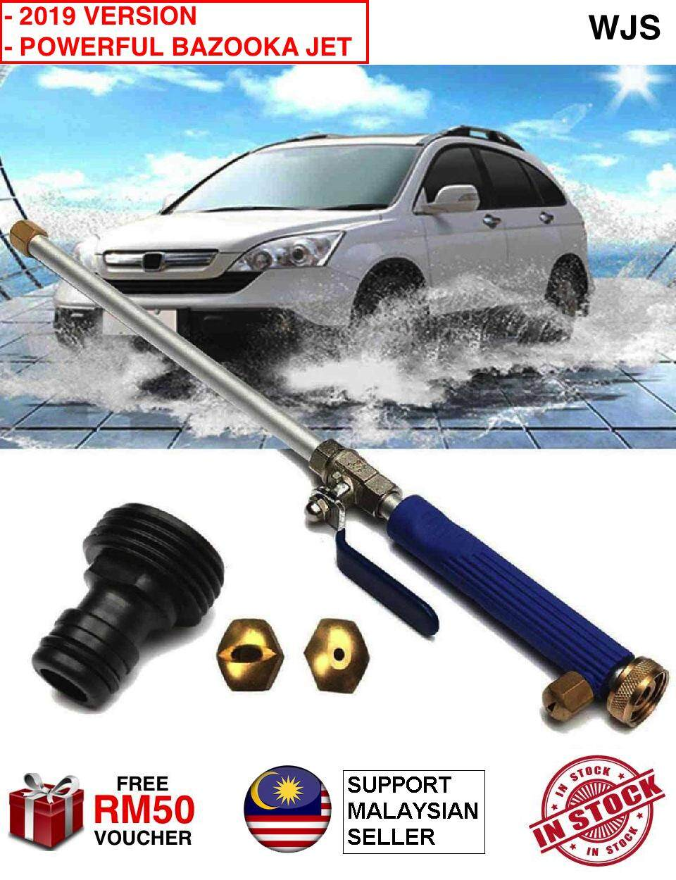 (2019 VERSION) WJS Water Jet Cleaning Solution - High Pressure Washer Spray Nozzle Water Jet Bazooka Hose Wand Attachment / Garden Watering Porch Patio Drain Washing Car Cleaning Tool Water Gun BLUE [FREE RM50 VOUCHER]