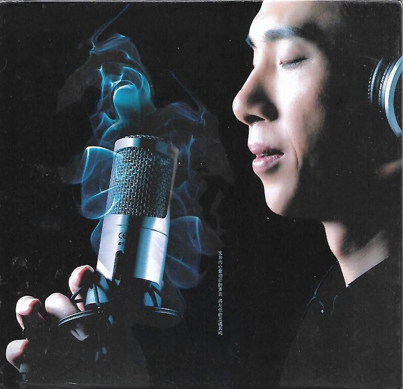 Zhao Peng 赵鹏 低音共鸣 CD Hi-Fi 发烧音乐