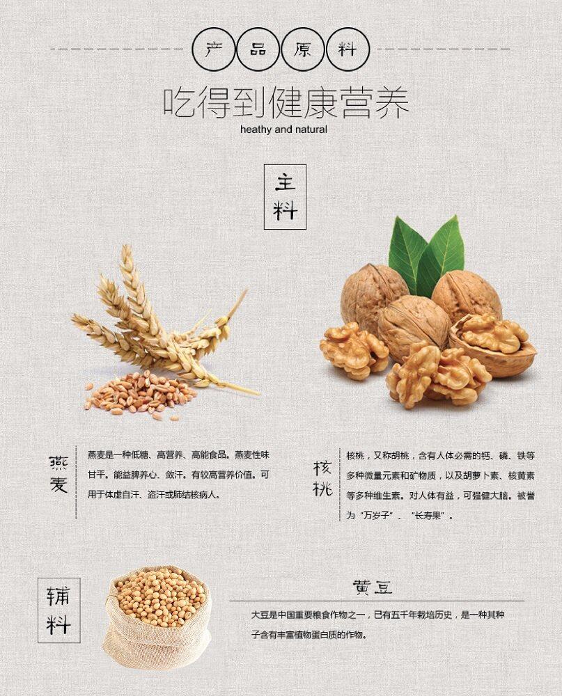 Natural Walnut Powder (with Hazelnut) 純天然核桃(添加榛子) (30g x 15sachet) 450g