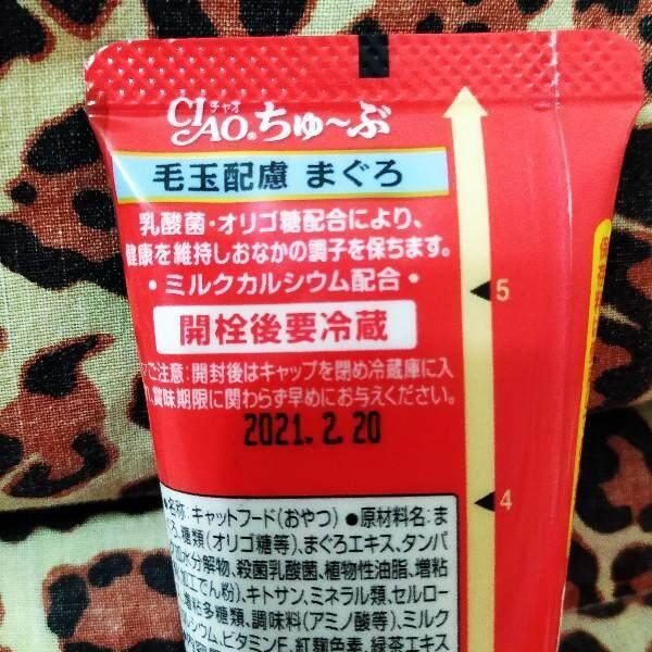 (NEET NEKO) Ciao Hairball Control Paste with Probiotic & Green Tea Extract 80g /Supplement Treat