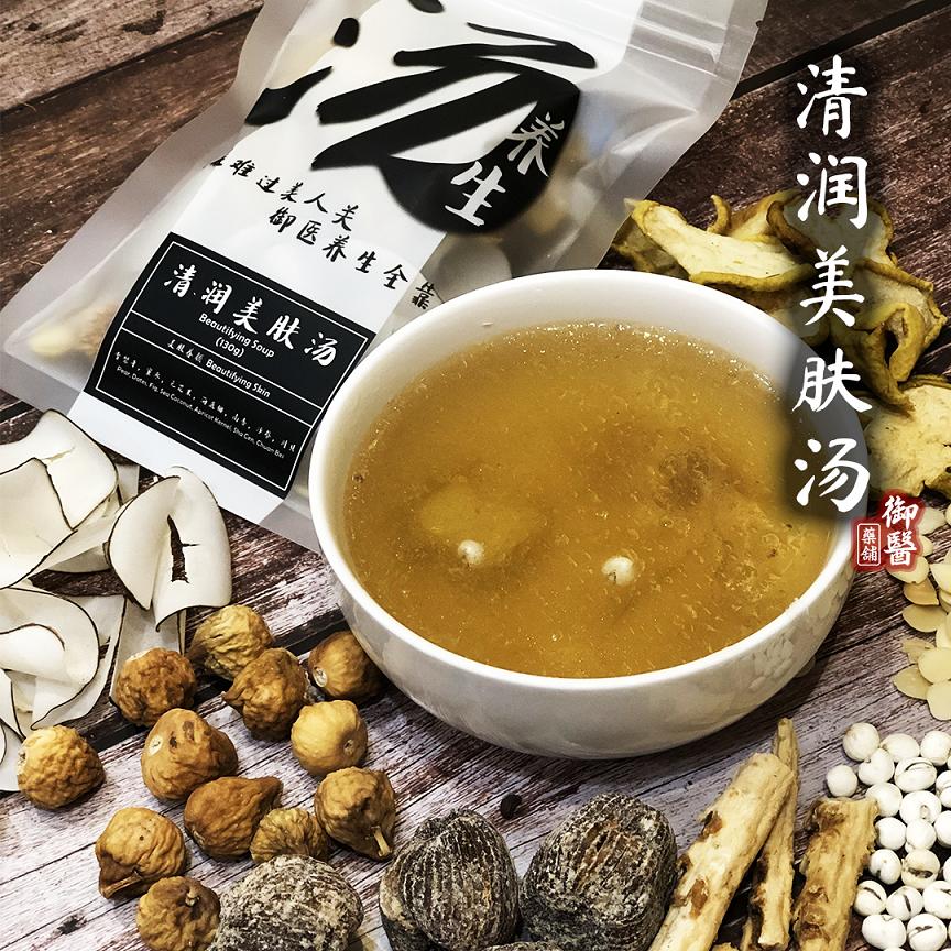 【药材汤】清润美肤汤 Beautifying Soup