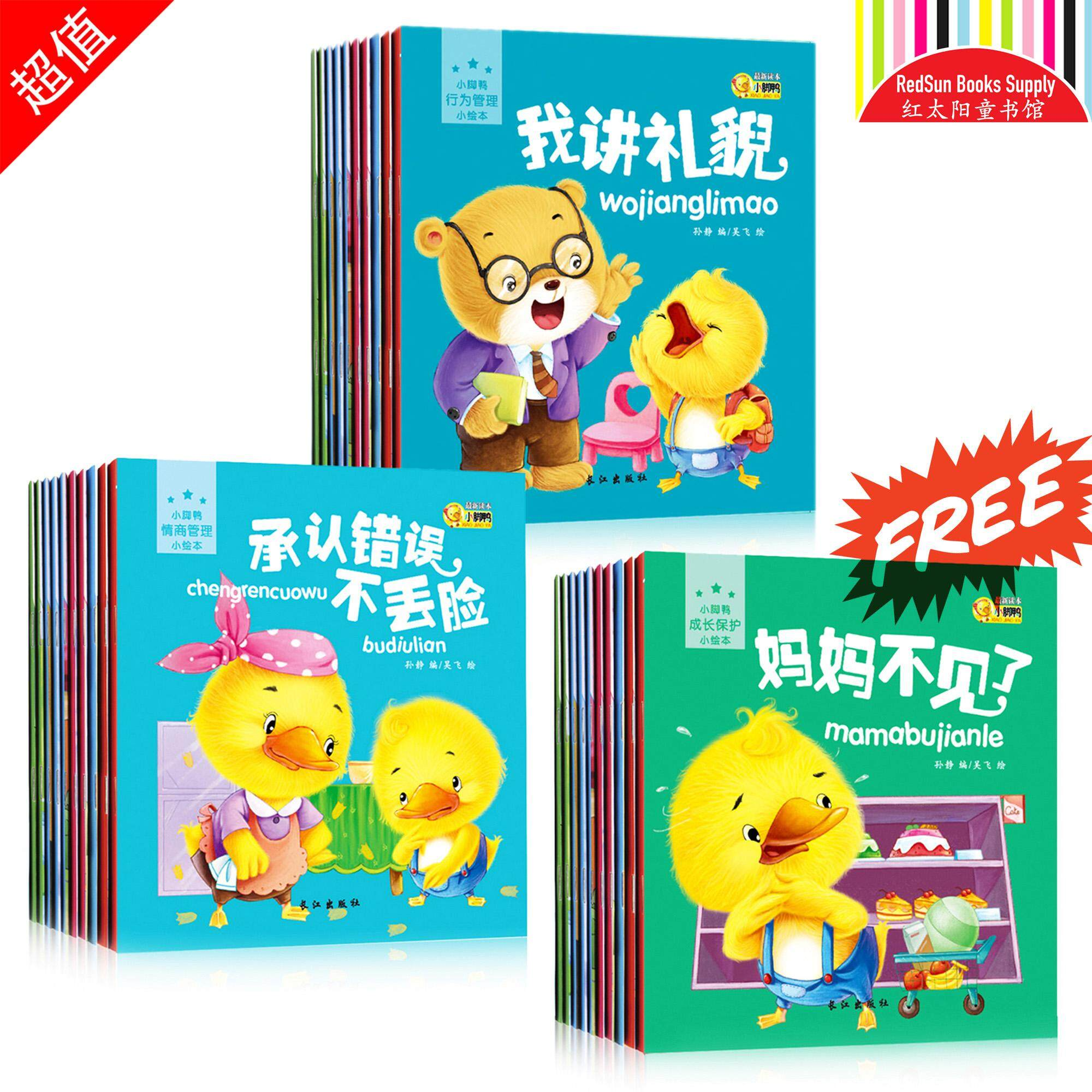 Buy 2 Free 1 EQ + Behavioral Management Free Growth Protection Kid's Picture Book (20 + 10 Books)