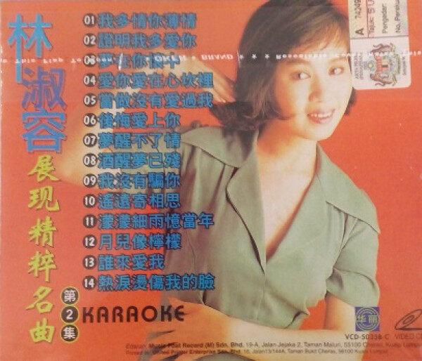 Lin Shu Rong Zhan Xian Jing Cui Ming Qu Vol.2 VCD Karaoke