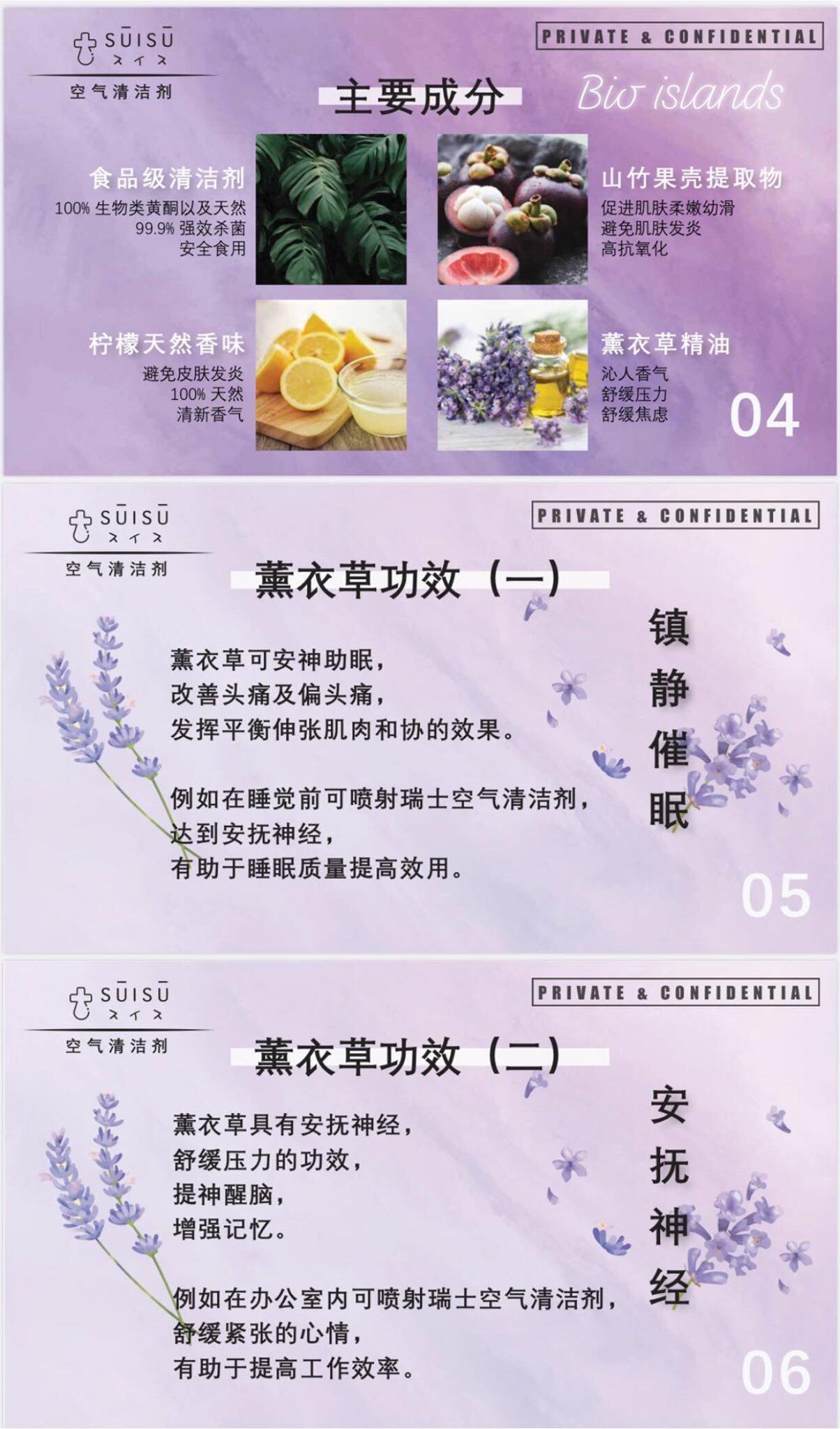【春节配套】SUISU 100% Natural Hand Sanitizer/SUISU Air Sanitizer 100% Natural Food Grade Air Sanitizer