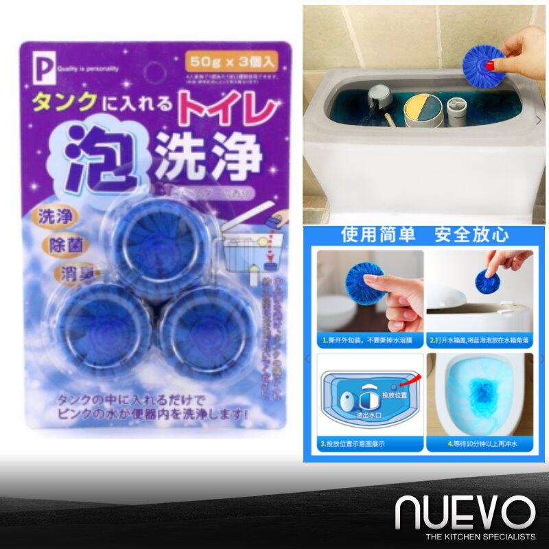 [Ready Stock] 3pcs Japan Blue Toilet Dirt-removal Cleaner Detergent Bubble Clean Toilet Deodorant (50g)