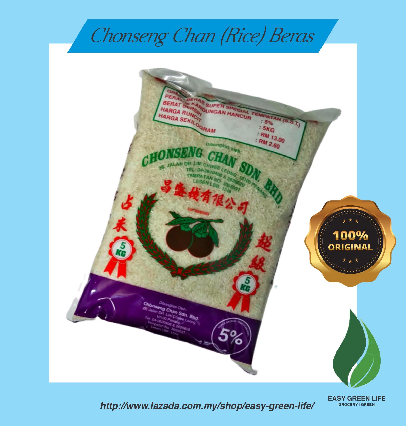 EGL Ready stock Rice/Stock Sedia Ada Beras