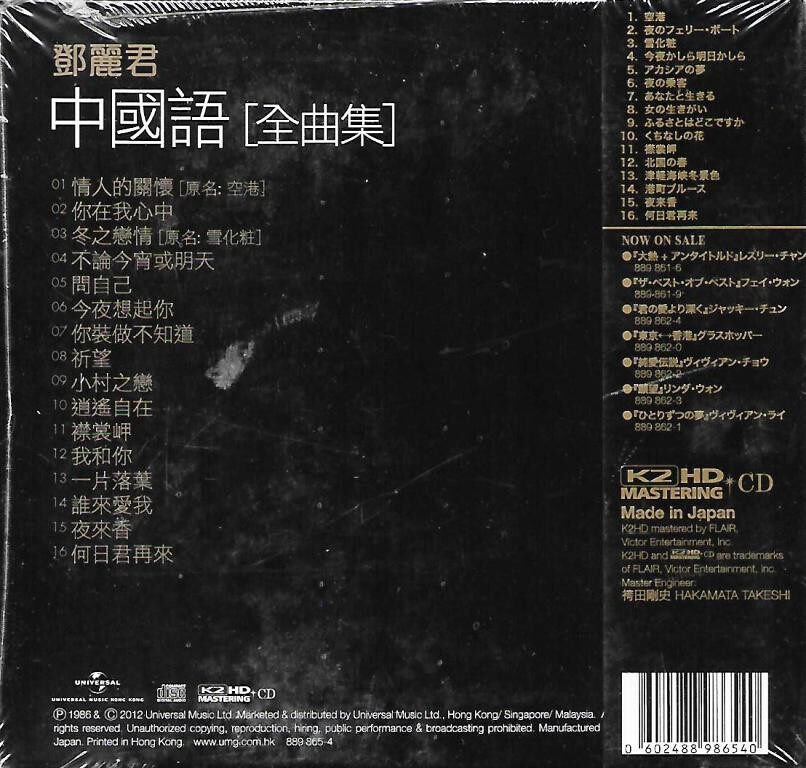 Teresa Teng Chinese Greatest Hits - K2HD Mastering 24 Bit 100 kHz Mastering CD Japan Imported